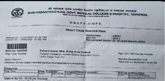 pooja arun rathod abortion 6 february report is Revealed