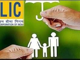 LIC new children's money back plan