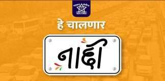 Action will be taken if fancy number plates are used on vehicles