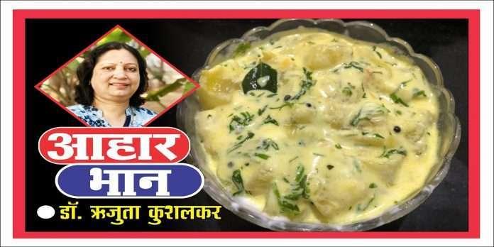 Ahar Bhan Kohlyachi oachadi