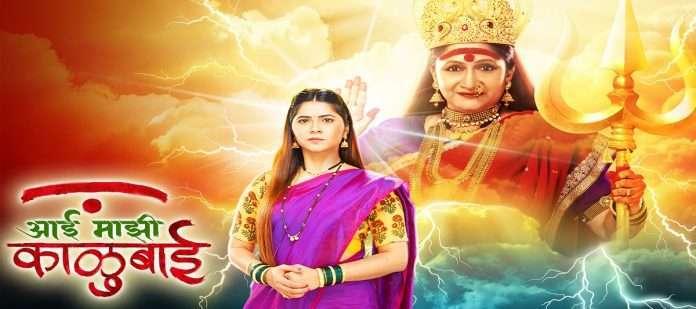 after prajakta gaikwad veena jagtap quit popular tv serial aai majhi kalubai