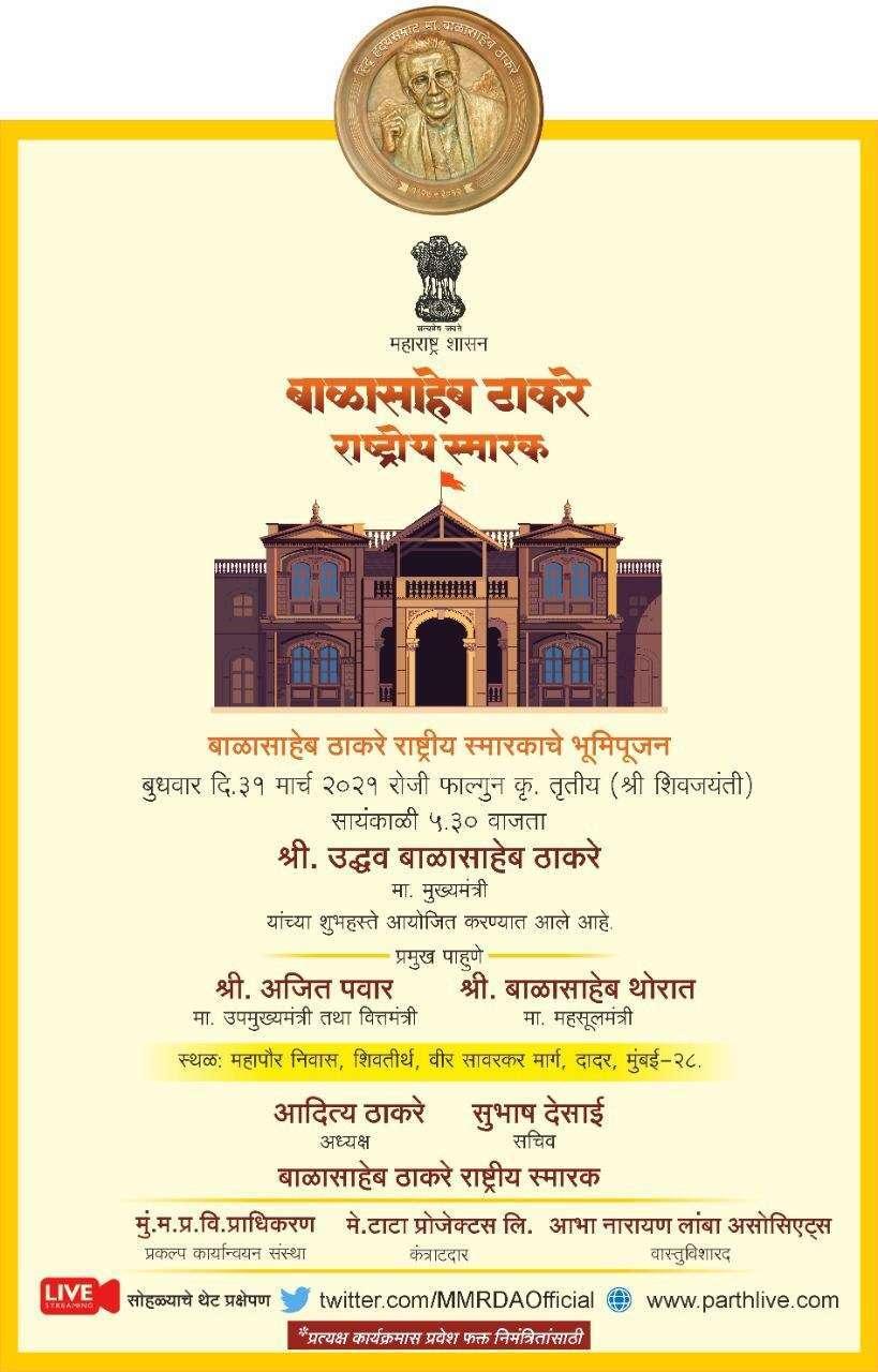 bhumi pujan of shiv sena chief balasaheb thackeray national monument