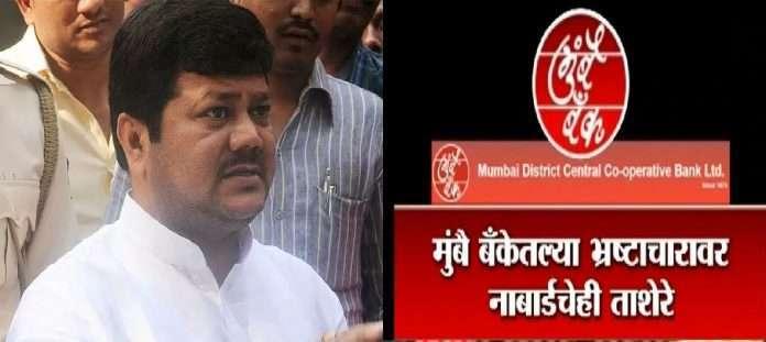 pravin darekars problem increases due to mumbai bank audit from nabard report