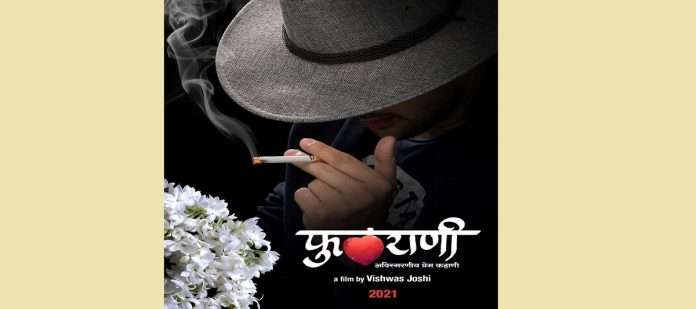 The movie 'Fulrani' will be released soon