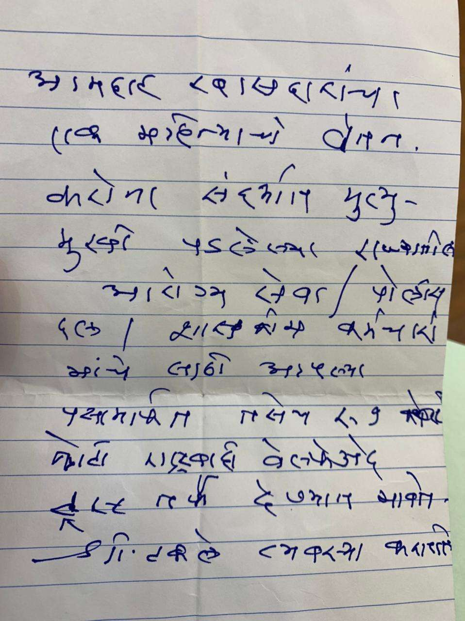 pawar letter to party