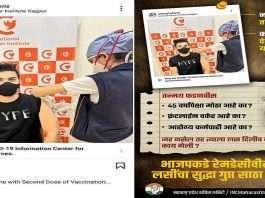 Devendra Fadnavis Nephew Vaccinated