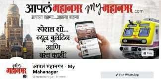 My mahanagar