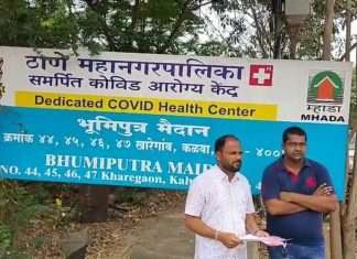 Start a closed covid center; MNS demand