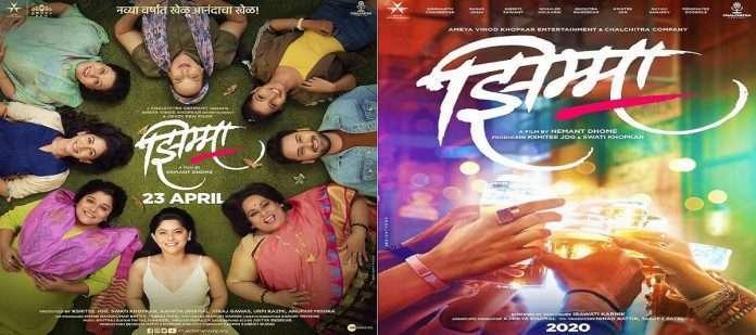 screening of 'Jhimma' postponed ,Corona's havoc on Marathi cinema