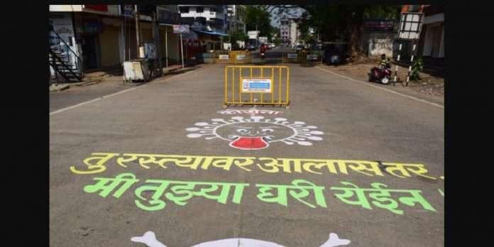 Sindhudurg Unlock sindhudurg district in level 4 new order regarding unlock issued