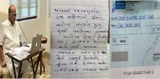 sharad pawar letter