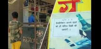 No vaccine, no alcohol: ADM mandates jabs for purchase of liquor in UP's Saifai