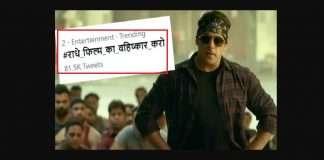 salman khan radheboycott trend on twitter know why sushant singh rajput fans urge boycott radhe