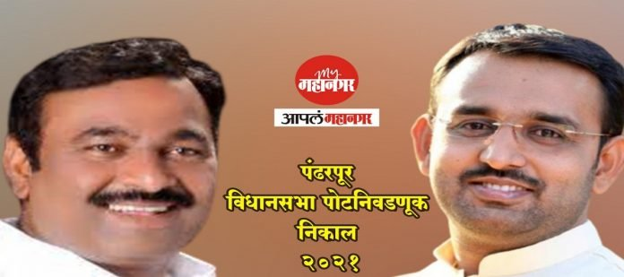 bhagirath bhalke vs samadhan autade pandharpur assembly by election 2021