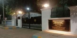 Shri Sthanak naming of Thane Municipal Commissioner's bungalow