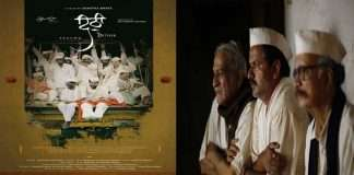 Trailer release of critically acclaimed movie 'Dithi'