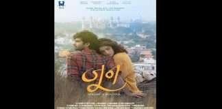 Trailer release of 'June' movie commenting on Neel-Neha's friendship