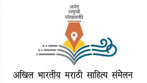 Akhil-Bharatiya-Marathi-Sahitya-Sammelan