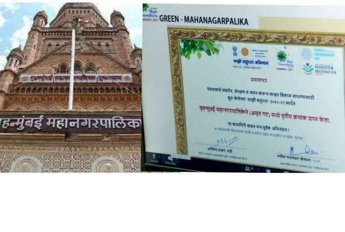 Mazi vasundhara Campaign; BMC ranks third among the groups of amrit city