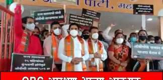 BJP will agitate for OBC reservation on 26th june