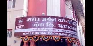 nagar gold loan scam billions rupees gold pledged nagar urban co-operative bank turned out be fake