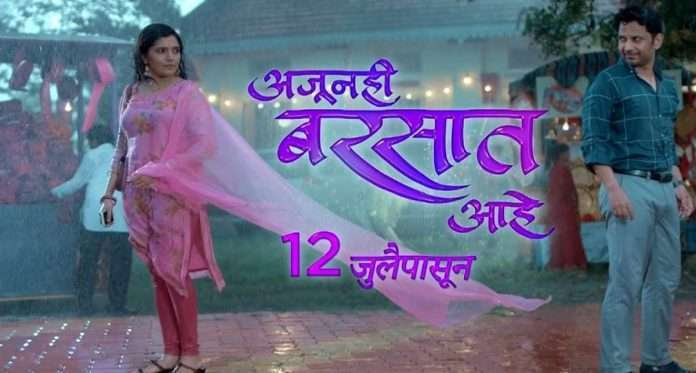marathi famous actress Mukta Barve and actor Umesh kamat entry on small screen from Ajunhi Barsaat Aahe new serial