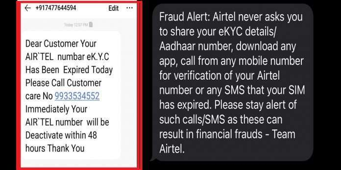kyc verification message sent to your airtel or vodafone number is a scam