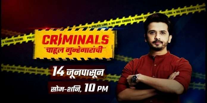 New series 'Criminals-Chahul gunhegaranchi' to be launched