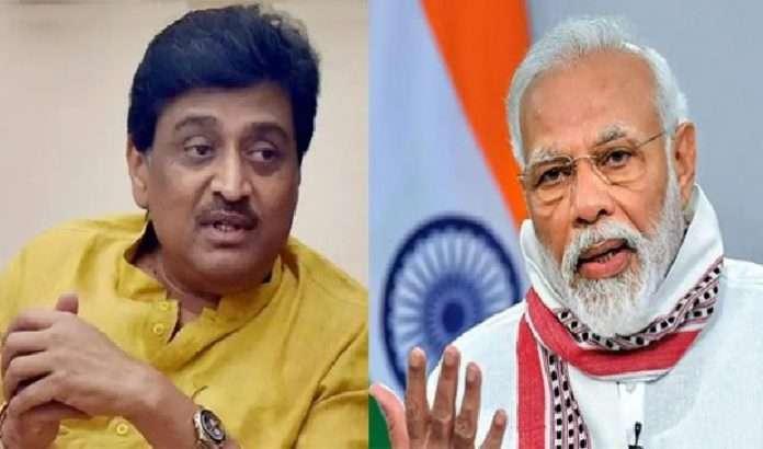 Ashok Chavan says Prime Minister Modi gave assurance take action regarding Maratha reservation, OBC reservation