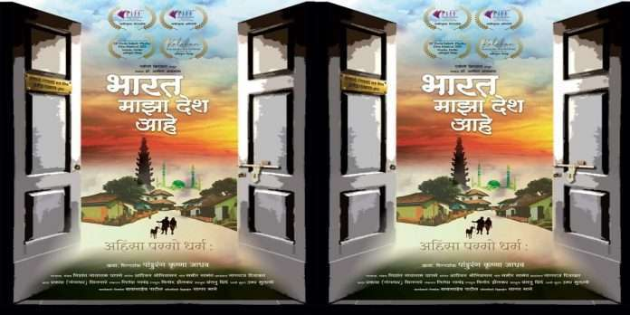 The movie based on a village with a military tradition! 'bhart majha desh aahe premiered in Cannes