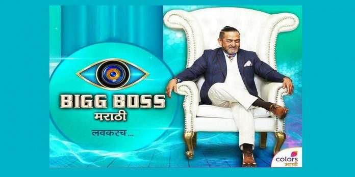 The new season of 'Marathi Bigg Boss 3' is coming soon