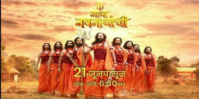Famous singer Kailash Kher sang the title song of 'Gatha Navnathanchi' series