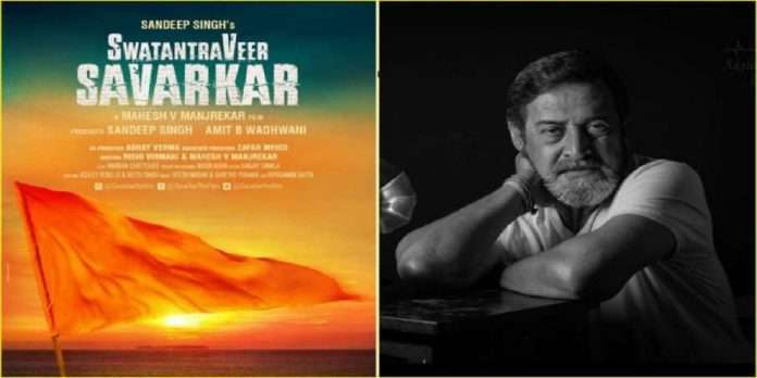 Who will play the role of Swatantryaveer Savarkar? The names of three actors have been included in the list