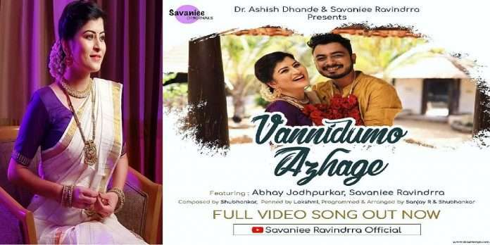 Singer Savani Ravindra's 'Vannidumo Azage' Malayalam Romantic Song Released