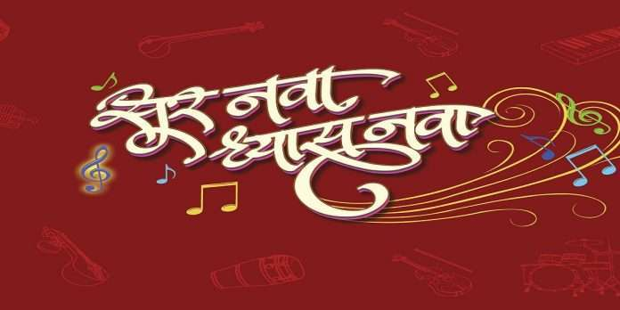 Who will be the singer of Maharashtra in the grand finale of 'Sur Nawa Dhyas Nawa'?