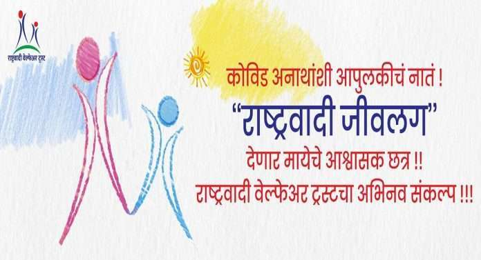 NCP Start a new scheme for orphans due to Corona from Ajit Pawar birthday