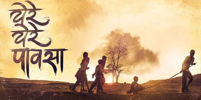 marathi documentary film on monsoon demons in italy Giffoni film festival