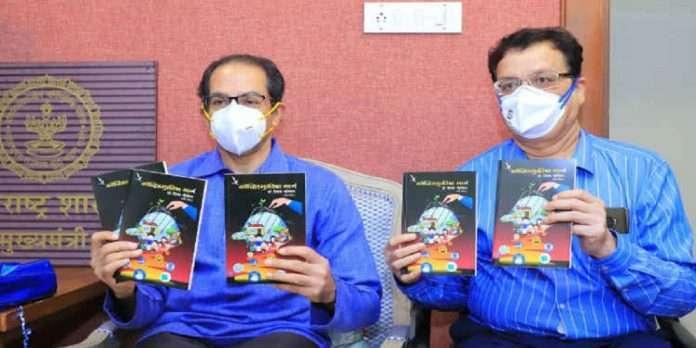 Publication of the book Covid Mukticha Marg' by the CM Uddhav Thackeray