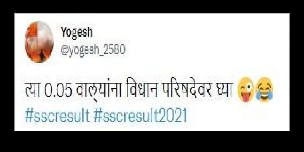 SSC Result 2021 funny trending memes viral on social media