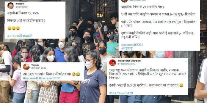 SSC Result 2021 10th class results updates funny trending memes viral on social media