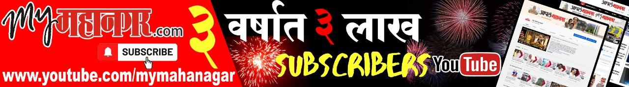 my-mahanagar-most-viewed-video