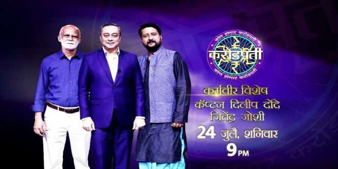 Captain Dilip Donde and Jitendra Joshi will be seen in 'kon honaar crorepati Karmaveer Vishesh'0