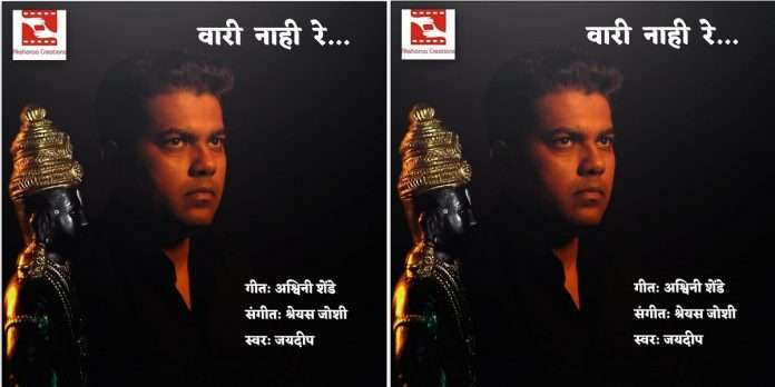 Singer jaydeep bagwadkar new song'wari nahi re' release