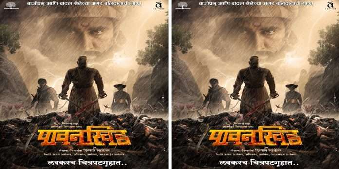 The movie 'Pavankhind', which unfolds the story of Bajiprabhu Deshpande's sacrifice, will be released soon