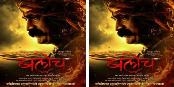 Teaser poster release of 'Baloch' movie based on horrific reality after Panipat battle