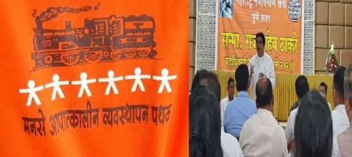 MNS chief raj thackeray set up emergency management team in Pune