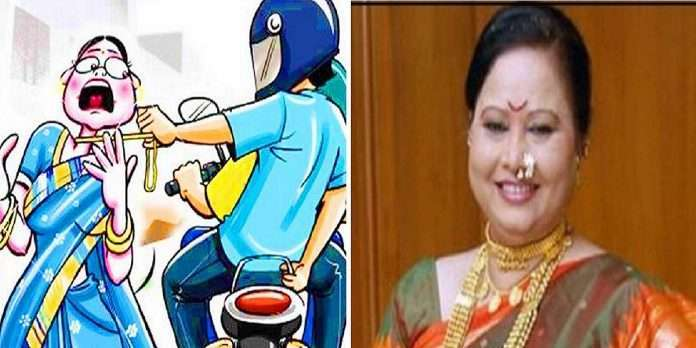 The thieves snatched the gold chain of actress Savita Malpekar