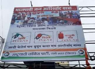 NCP Criticized BJPs Jan Ashirwad Yatra
