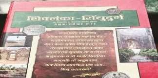 Shivlanka Sindhudurg A sudden journey!
