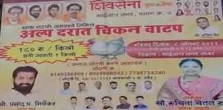 Distribution of chicken at low rates to Shiv sena on the occasion of Gatari Amavasya in virar
